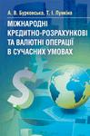 Міжнародні кредитно-розрахункові та валютні операції в сучасних умовах - купить и читать книгу