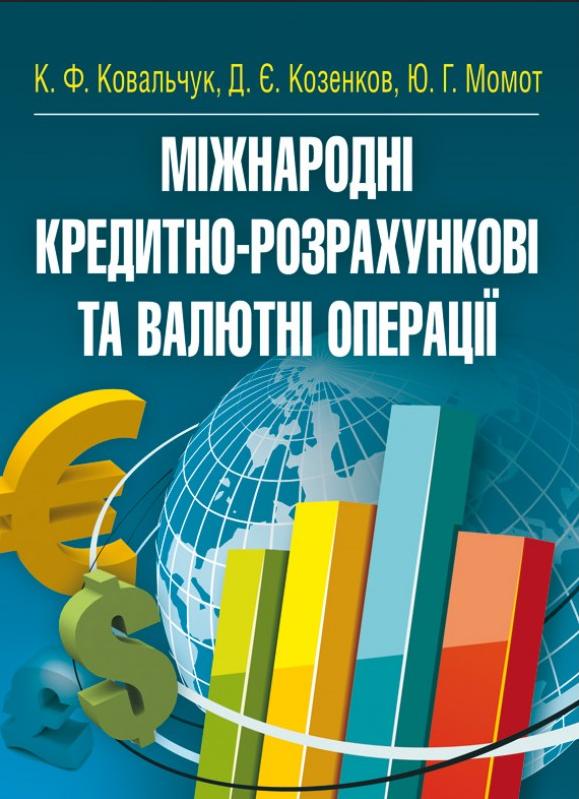 Міжнародні кредитно-розрахункові та валютні операції - купить и читать книгу