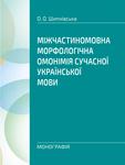 Міжчастиномовна морфологічна омонімія сучасної української мови. Монографія