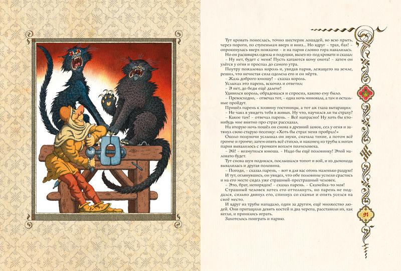 """Купить книгу """"Братья Гримм. Сказки"""""""