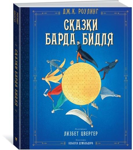 "Купить книгу ""Сказки барда Бидля"""