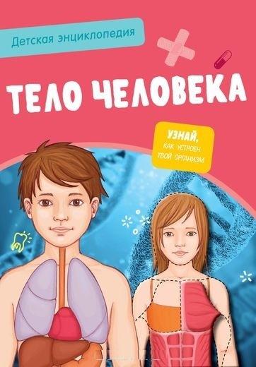 """Купить книгу """"Детская энциклопедия. Тело человека"""""""