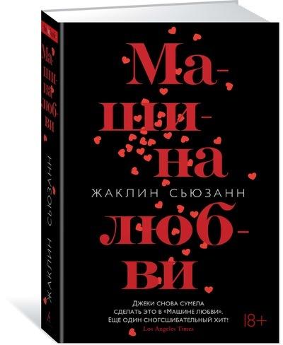 """Купить книгу """"Машина любви"""""""