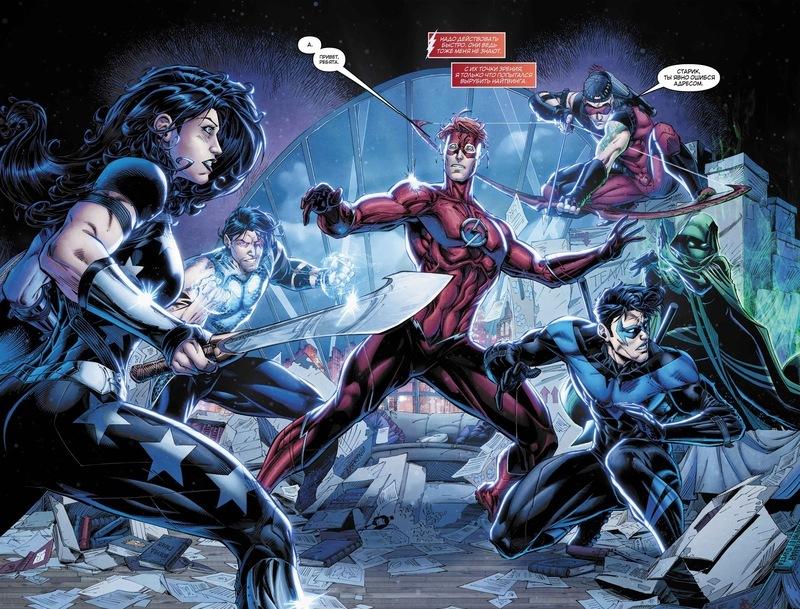 """Купить книгу """"Вселенная DC. Rebirth. Титаны #0-1; Красный Колпак и Изгои"""""""