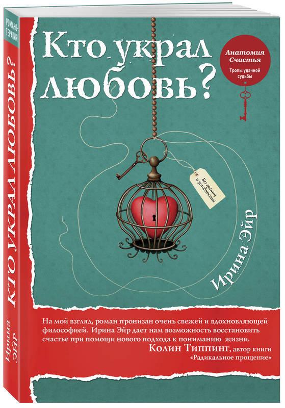 Кто украл любовь - купить и читать книгу