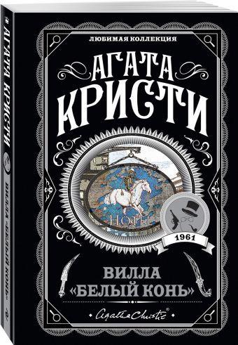 """Купить книгу """"Вилла """"Белый конь"""""""""""