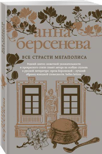 """Купить книгу """"Все страсти мегаполиса"""""""