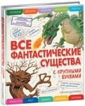 """Купить книгу """"Все фантастические существа с крупными буквами"""""""