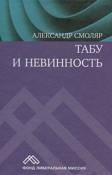 """Купить книгу """"Табу и невинность"""""""