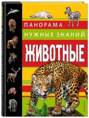 """Купить книгу """"Животные. Панорама нужных знаний"""""""