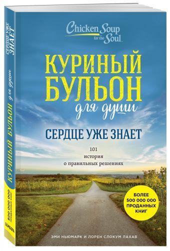 """Купить книгу """"Куриный бульон для души. Сердце уже знает. 101 история о правильных решениях"""""""