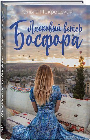 """Купить книгу """"Ласковый ветер Босфора"""""""