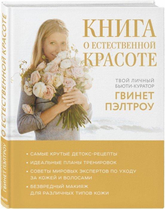 """Купить книгу """"Книга о естественной красоте. Твой личный бьюти-куратор Гвинет Пэлтроу"""""""