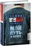 Томми Хилфигер. Мой путь к мечте. Автобиография великого модельера - купити і читати книгу