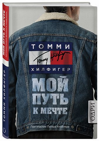 """Купить книгу """"Томми Хилфигер. Мой путь к мечте. Автобиография великого модельера"""""""