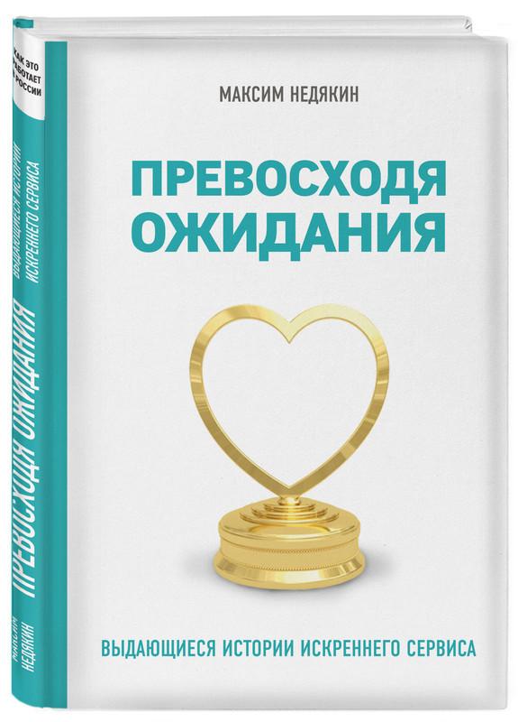 """Купить книгу """"Превосходя ожидания. Выдающиеся истории искреннего сервиса"""""""