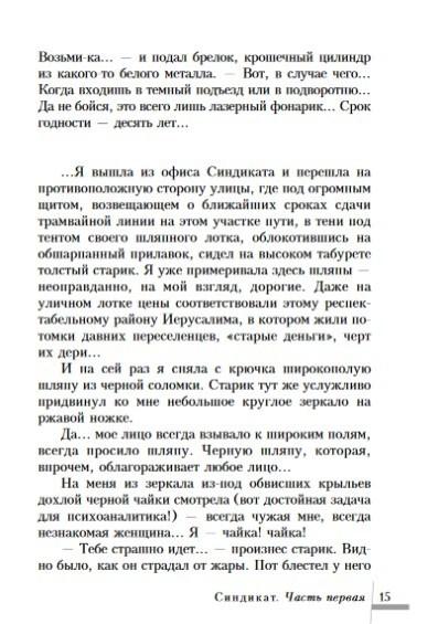 """Купить книгу """"Синдикат"""""""
