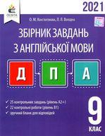 Англійська мова. Збірник завдань для проведення ДПА. 9 клас - купить и читать книгу