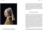 Говорит и показывает искусство. Что объединяет шедевры палеолита, эпоху Возрождения и перформансы - купить и читать книгу