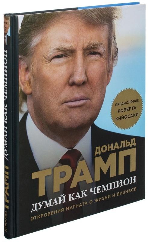 """Купить книгу """"Думай как чемпион. Откровения магната о жизни и бизнесе"""""""