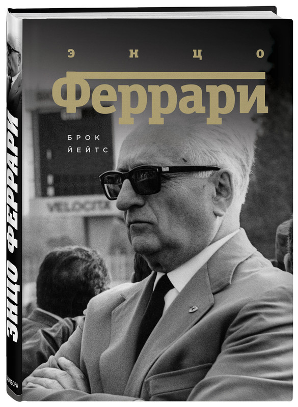 "Купить книгу ""Энцо Феррари. Биография"""