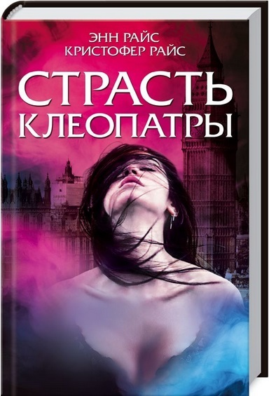 """Купить книгу """"Страсть Клеопатры"""""""