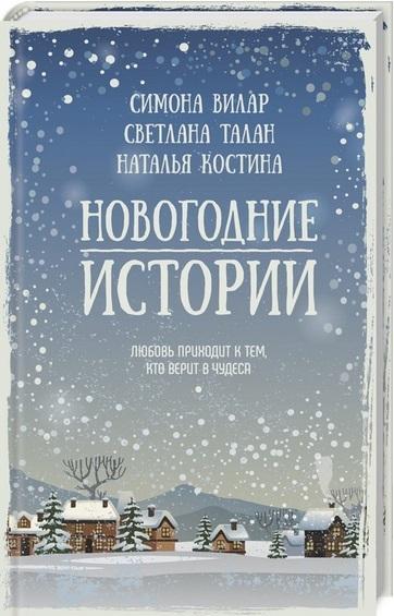 """Купить книгу """"Новогодние истории"""""""