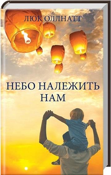 """Купить книгу """"Небо належить нам"""""""