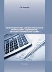 Непрямі витрати в системі управління промислових підприємств: обліково-контрольний аспект. Монографія