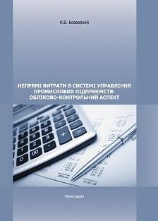 """Купить книгу """"Непрямі витрати в системі управління промислових підприємств: обліково-контрольний аспект. Монографія"""""""