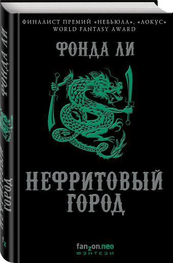"""Купить книгу """"Нефритовый город"""""""