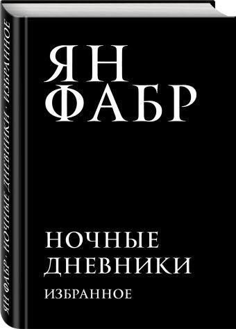 """Купить книгу """"Ночные дневники. Избранное"""""""