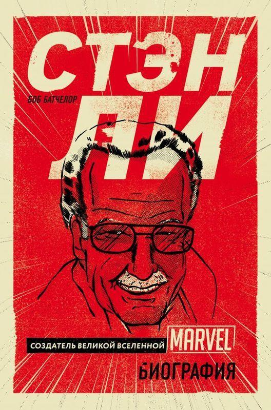 """Купить книгу """"Стэн Ли. Создатель великой вселенной Marvel. Биография"""""""