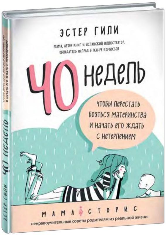 """Купить книгу """"40 недель, чтобы перестать бояться материнства и начать его ждать с нетерпением"""""""