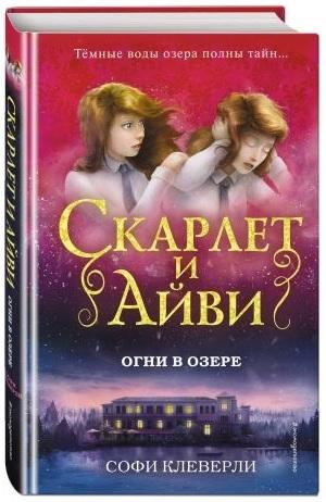 """Купить книгу """"Огни в озере"""""""