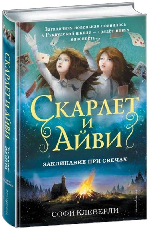 """Купить книгу """"Заклинание при свечах"""""""