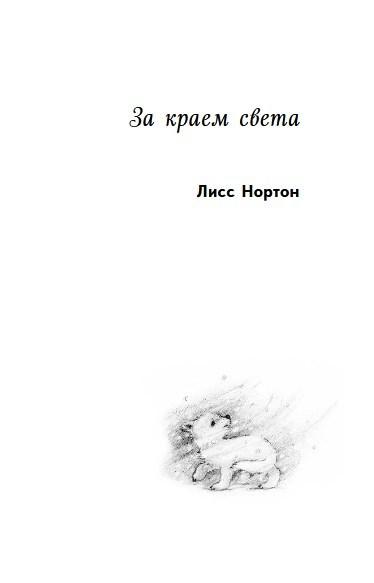 """Купить книгу """"Однажды снежной ночью..."""""""