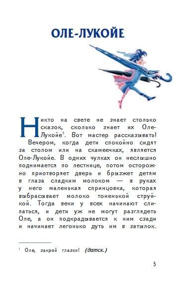 """Купить книгу """"Оле-Лукойе. Сказки"""""""