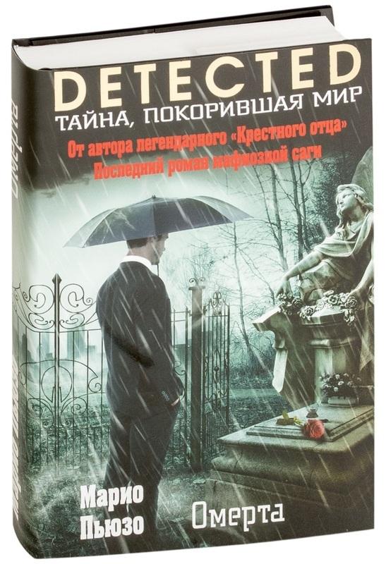 """Купить книгу """"Омерта"""""""