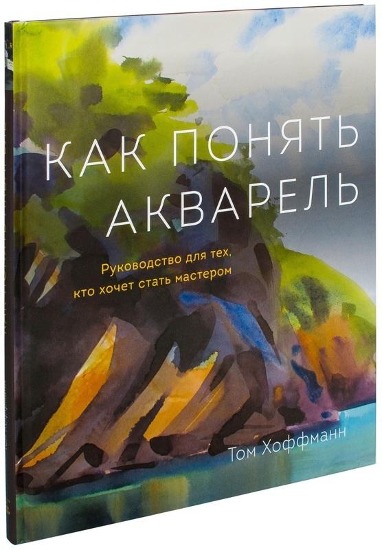 """Купить книгу """"Как понять акварель. Руководство для тех, кто хочет стать мастером"""""""