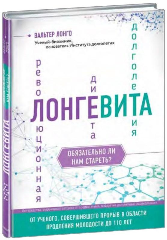 """Купить книгу """"Лонгевита. Революционная диета долголетия"""""""