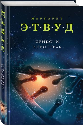 """Купить книгу """"Орикс и Коростель"""""""