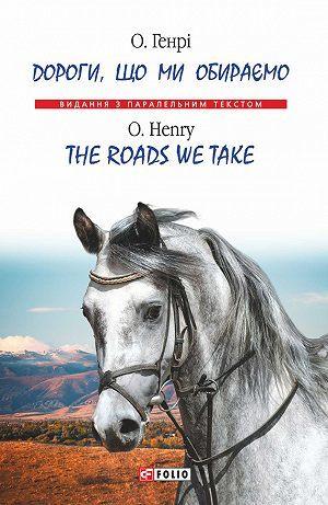 """Купить книгу """"Дороги, що ми обираємо / The roads we take"""""""