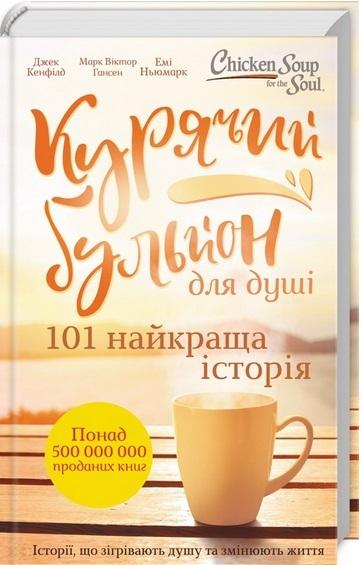 """Купить книгу """"Курячий бульйон для душі. 101 найкраща історія"""""""
