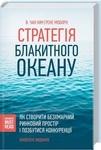 Стратегія Блакитного Океану. Як створити безхмарний ринковий простір і позбутися конкуренції - купити і читати книгу