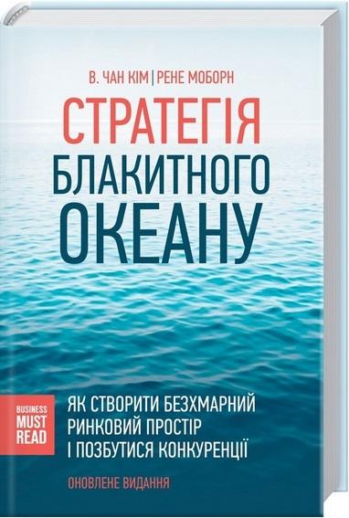 """Купить книгу """"Стратегія Блакитного Океану. Як створити безхмарний ринковий простір і позбутися конкуренції"""""""