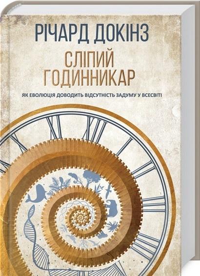 """Купить книгу """"Сліпий годинникар: як еволюція доводить відсутність задуму у Всесвіті"""""""