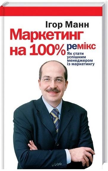 "Купить книгу ""Маркетинг на 100%. Ремікс"""