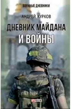 """Купить книгу """"Дневник Майдана и Войны"""""""