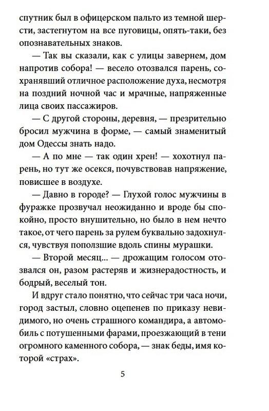 """Купить книгу """"Тень """"Райского сада"""""""""""